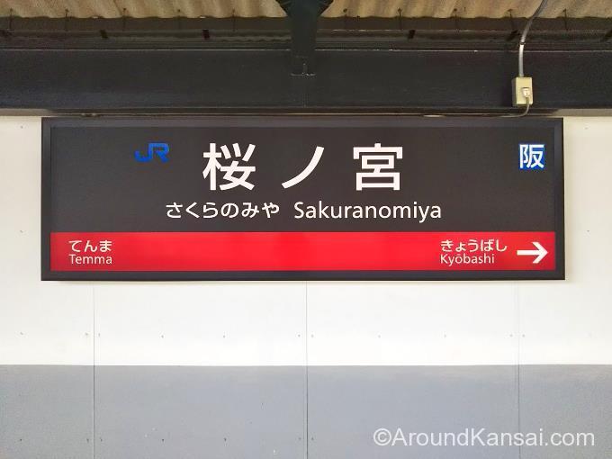 毛馬公園は桜ノ宮駅からすぐです