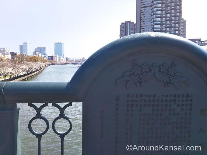 源八橋と大川 詳しい由来はこの碑をチェック