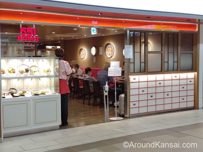 551のレストランはアルデ新大阪にあります
