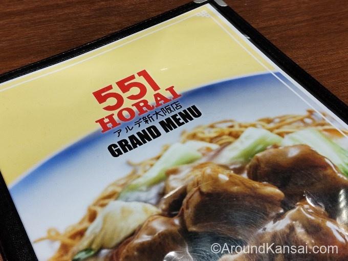 551レストランのメニュー