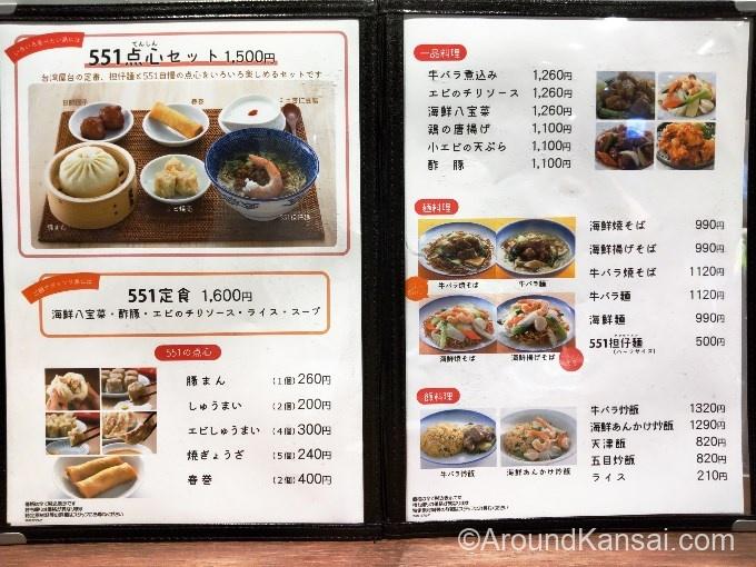 551レストランのメニュー(点心、麺、飯)