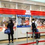 551 新幹線新大阪駅店551 新幹線 新大阪駅店