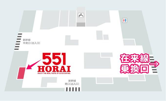 551 新幹線新大阪駅店の場所(出典:ASTY新大阪 )