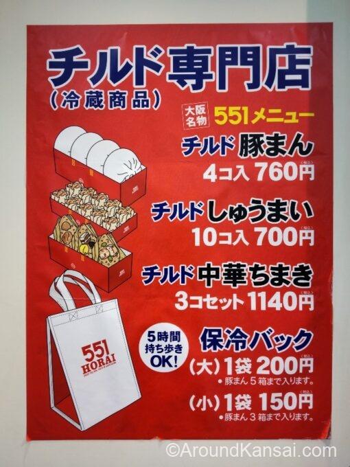551 新幹線 新大阪駅店のメニュー