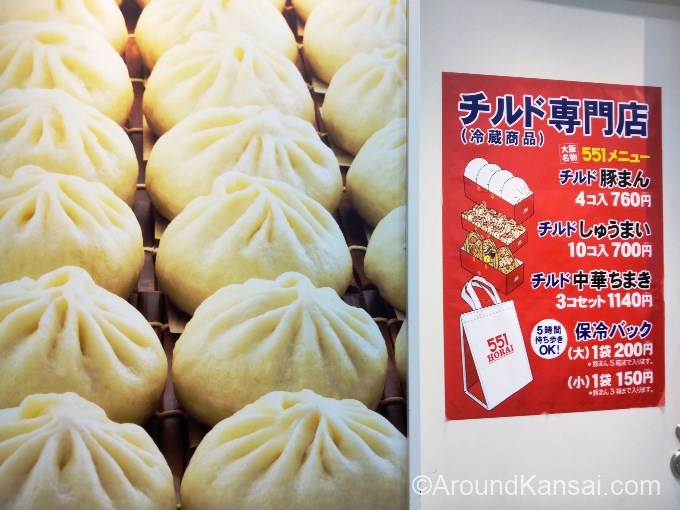 551 新幹線 新大阪駅店551 新幹線 新大阪駅店のポスター