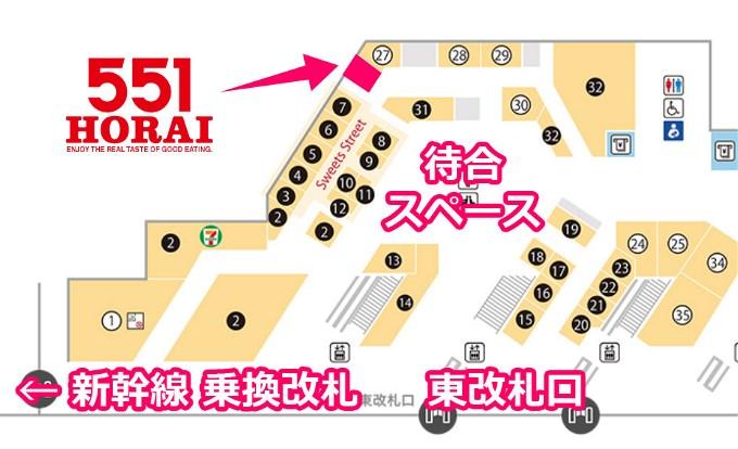 551蓬莱 新大阪エキマルシェ店の場所(出典:エキマルシェ新大阪 )