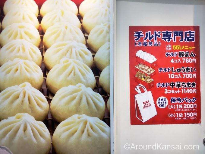 新幹線改札内の551はチルド専門店です