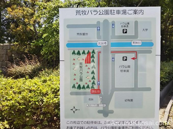 駐車場は荒牧バラ公園から少し離れています