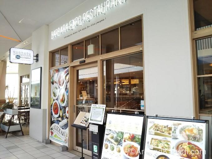 バルバラエキスポレストランの入口