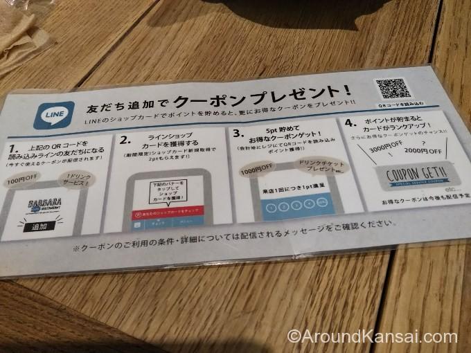 LINEの友だち追加で100円OFFクーポンがもらえます