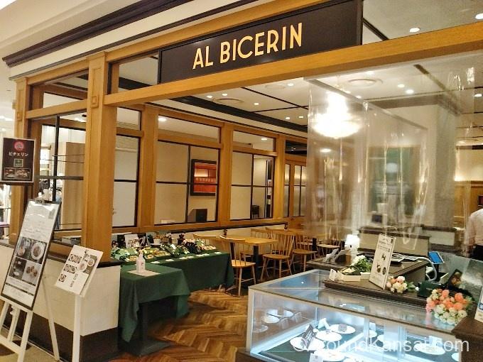 ビチェリンカフェの入口