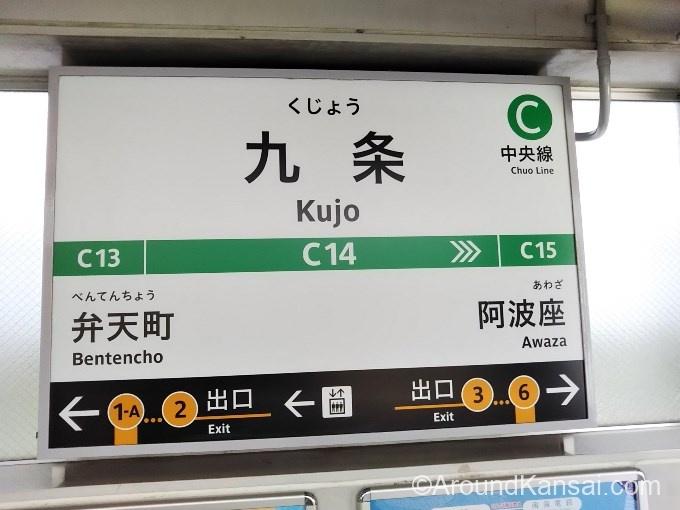 九条駅でおりたら出口6へ行きましょう