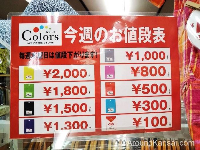 カラーズのお値段表