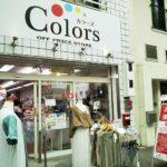 カラーズ九条店