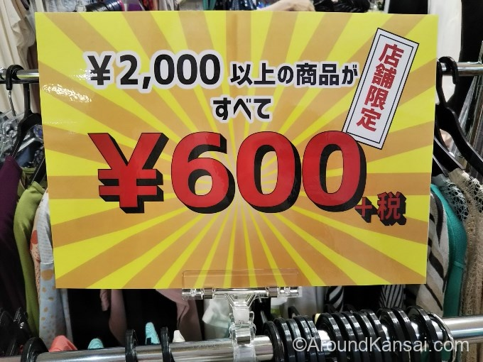 2,000円以上の洋服が600円で買えます