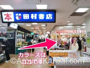 迷ったら田村書店を見つけてください