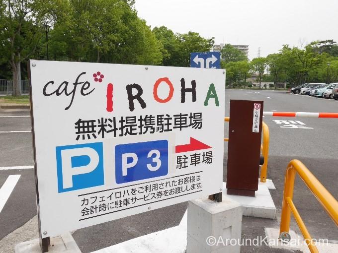 カフェイロハの無料提携駐車場(大仙公園 第3駐車場)