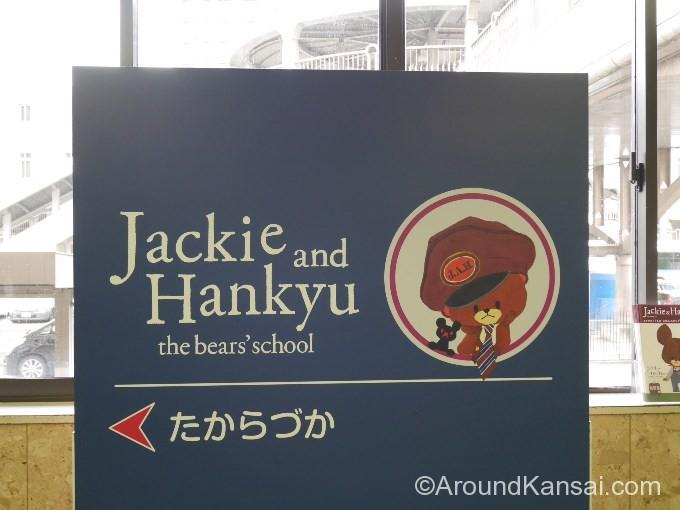 宝塚駅のフォトスポットをアップで