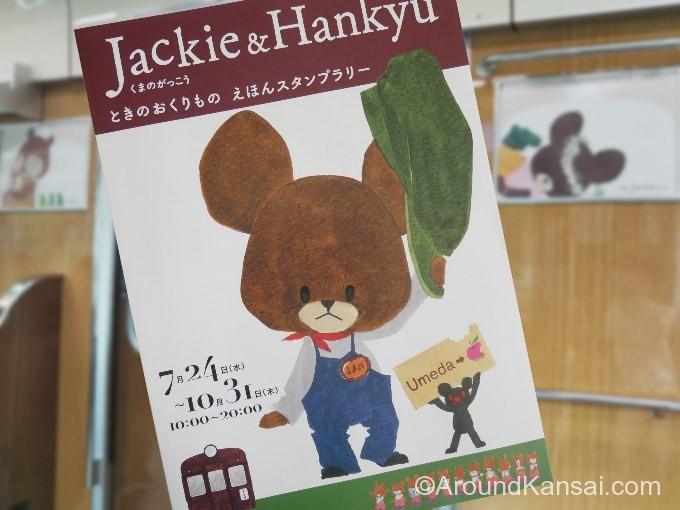 阪急電車「えほんトレイン ジャッキー号」が運行中