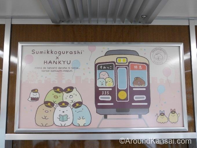 阪急電車とすみっコぐらしのコラボ
