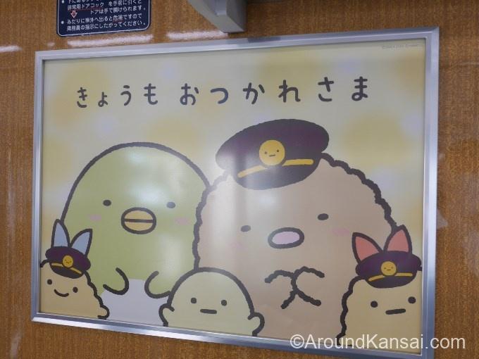 すみっコぐらし号のドア横ポスター