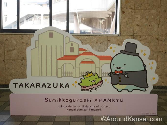 すみっコぐらしのフォトスポット(宝塚駅)