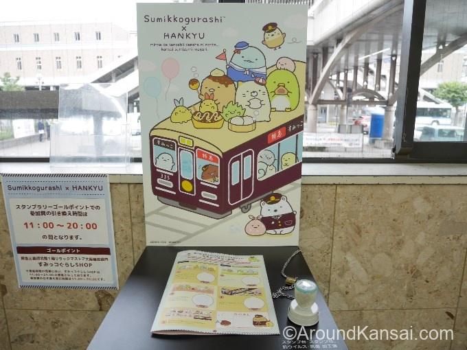 すみっコぐらしのスタンプポイント(宝塚駅)