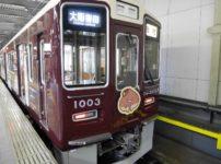 阪急とすみっコぐらしのコラボ列車