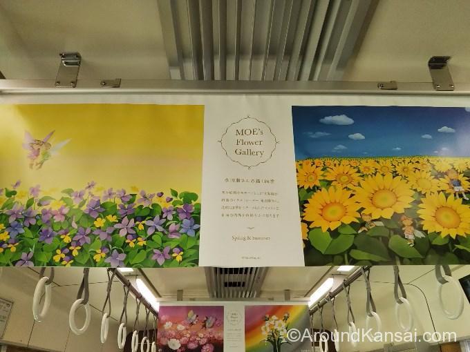 中吊り広告には「Moe's Flower Gallery」