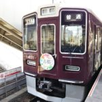 阪急京都線のラッピング列車「古都 Koto」ヘッドマークデザイン