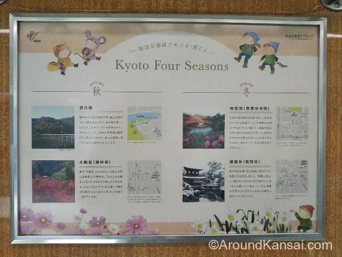 ドア横には京都の観光案内が