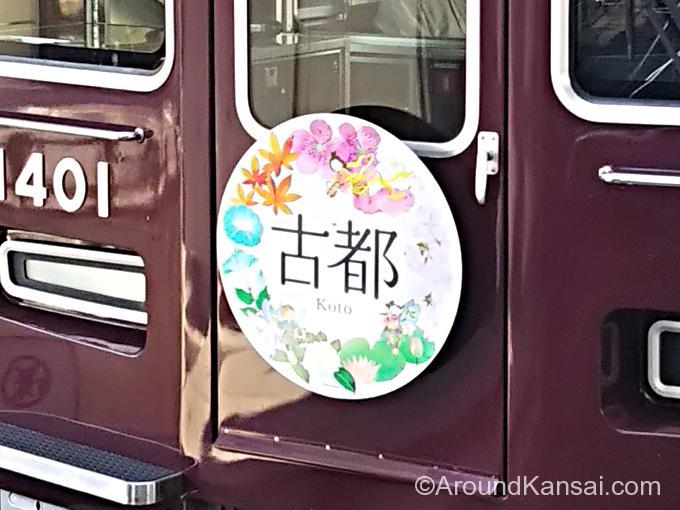 阪急京都線のラッピング列車「古都 Koto」のヘッドマークデザイン