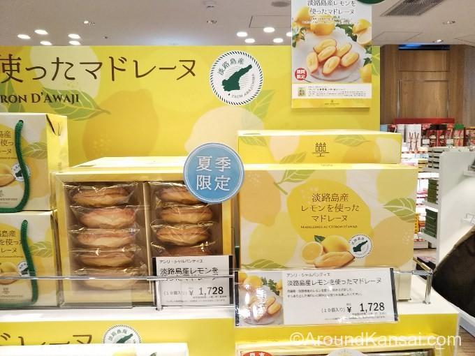 「淡路島産レモンを使ったマドレーヌ」10個入りを買いました