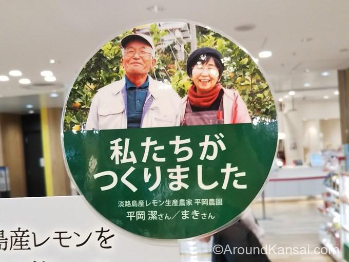 淡路島の平岡農園さんのレモンが使われています