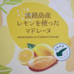アンリ・シャルパンティエ「淡路島産レモンを使ったマドレーヌ」