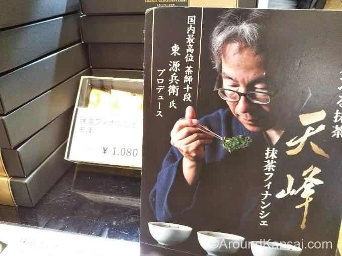 この方が茶師十段、東源兵衛氏