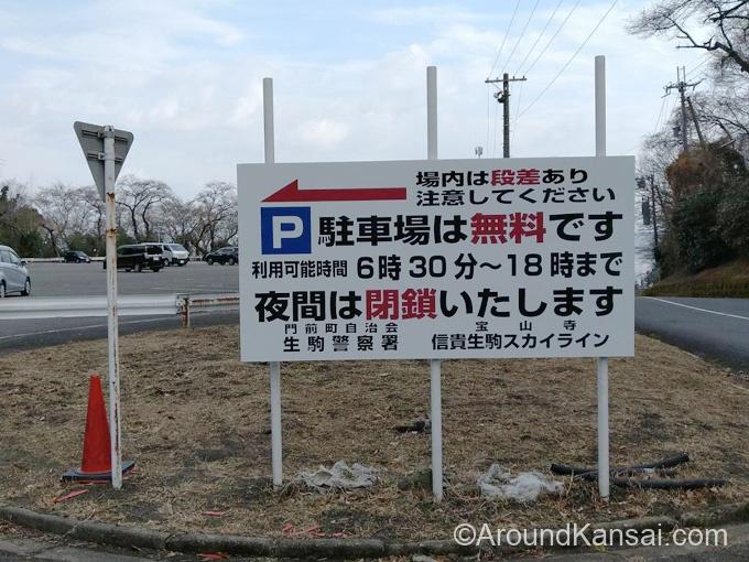 宝山寺・第2駐車場の入口