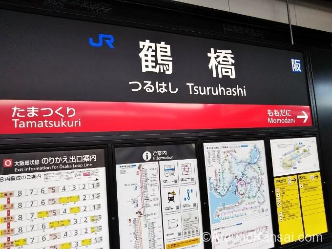 鶴橋駅でおりて近鉄に乗り換えます