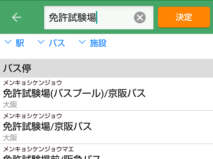 乗換アプリの画面にはふたつの免許試験場が(出典:Y!乗換案内)