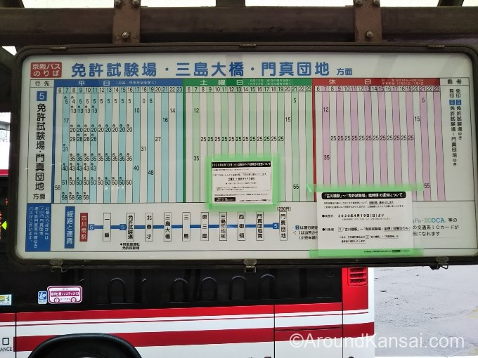 古川橋駅発の京阪バス時刻表