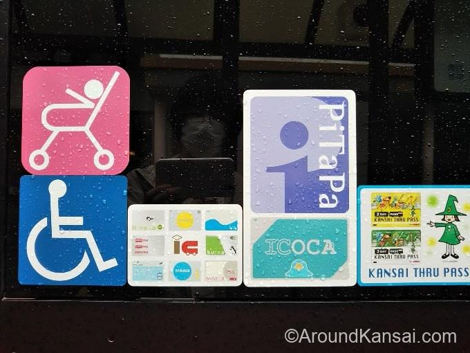 京阪バスで使えるICカード