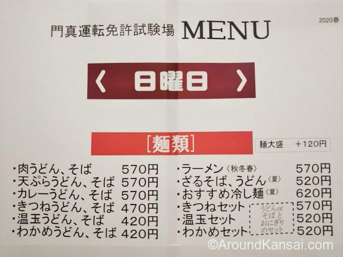 日曜日のメニュー(麺類)
