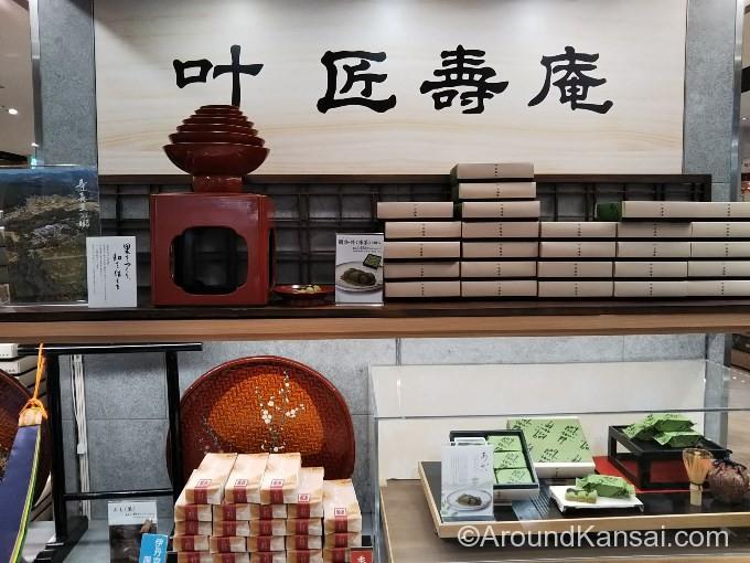 伊丹空港のお土産売場 「関西旅日記」叶匠寿庵のコーナー