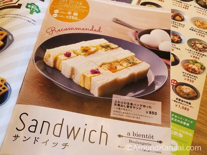 「ア・ビアント」の食パンで作った京風だし巻きサンド