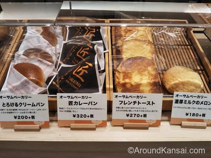 オーサムベーカリーのパン