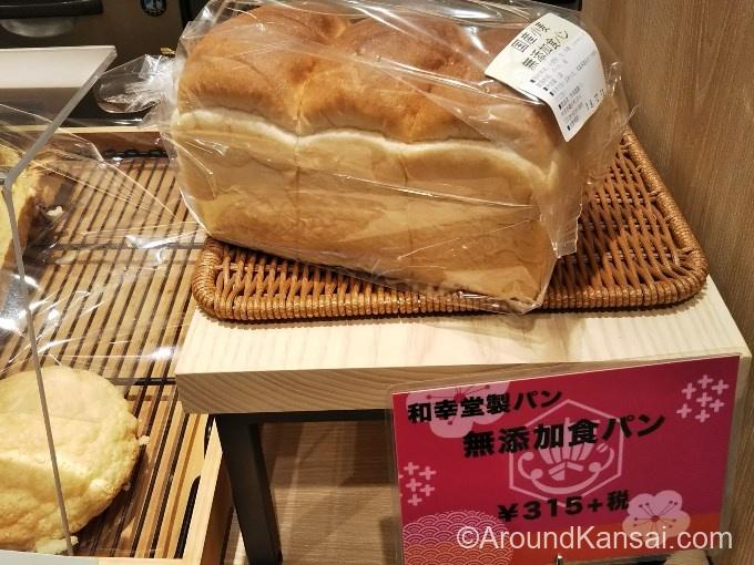 和幸堂製パンの無添加食パン