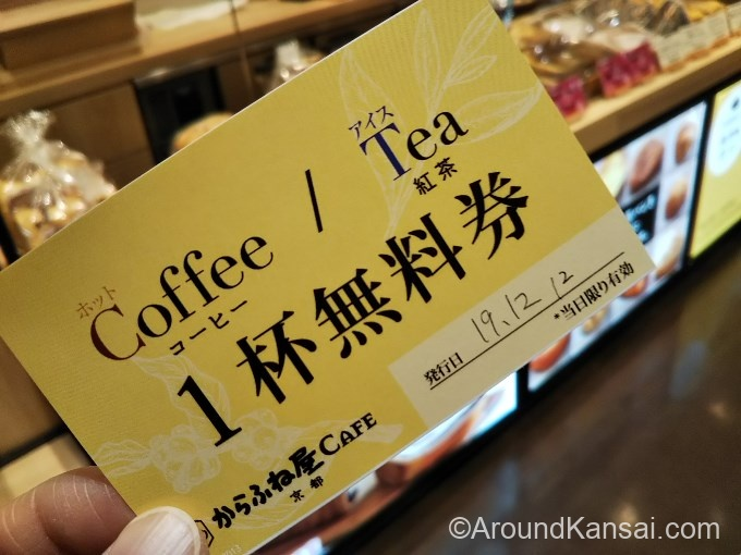 からふね屋カフェで使えるコーヒー無料券をもらいました