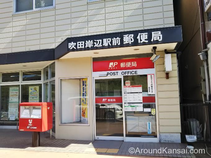吹田岸辺駅前郵便局