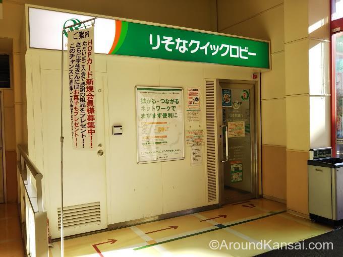 フレンドマート岸辺店にある、りそな銀行ATM