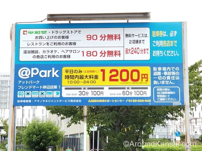 フレンドマート岸辺店の駐車場割引サービス